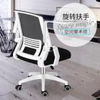 卡勒维电脑椅家用办公椅升降转椅职员会议椅学生宿舍椅子弓型座椅