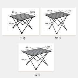 Hispeed旗速铝合金户外折叠桌便携式露营野餐桌子野外烧烤桌椅